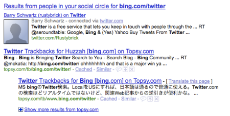 Google Social Search Results Twitter Bing